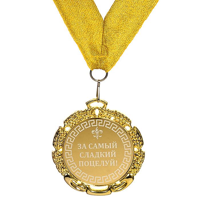 Медаль сувенирная За самый сладкий поцелуй!20808Сувенирная медаль, выполненная из металла золотистого цвета оформленная надписью За самый сладкий поцелуй!, станет оригинальным и неожиданным подарком. К медали крепится золотистая лента. Такая медаль станет веселым памятным подарком и принесет массу положительных эмоций своему обладателю. Характеристики: Материал: металл, текстиль. Диаметр медали: 6,5 см. Производитель: Россия. Артикул: 010605023.
