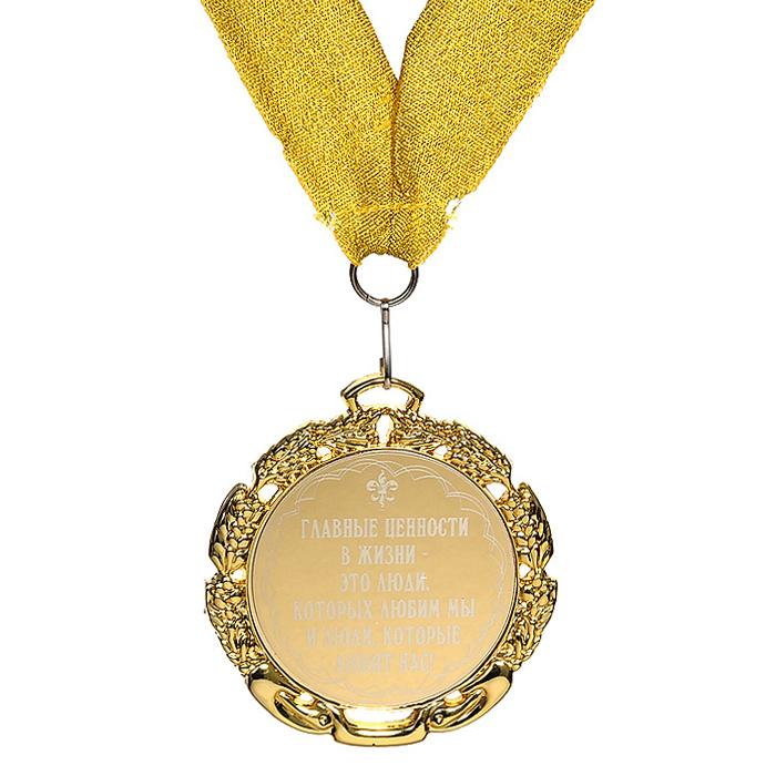 Медаль сувенирная Главные ценности в жизни - это люди…25302Сувенирная медаль, выполненная из металла золотистого цвета оформленная надписью Главные ценности в жизни - это люди, которых любим мы и люди, которые любят нас!, станет оригинальным и неожиданным подарком. К медали крепится золотистая лента. Такая медаль станет веселым памятным подарком и принесет массу положительных эмоций своему обладателю.
