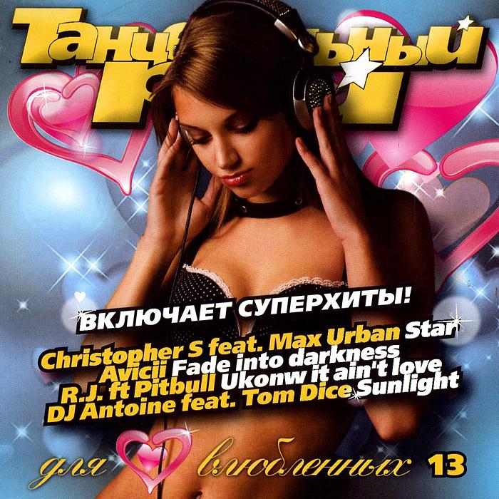 Танцевальный рай для влюбленных 13 2012 Audio CD