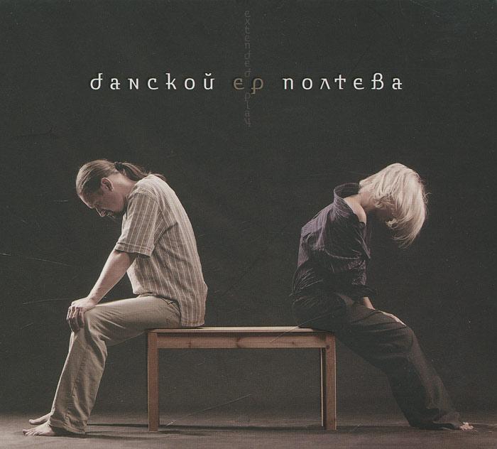 Григорий Данской. Ксения Полтева. ЕР 2012 Audio CD