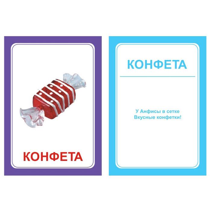 Набор логопедических карточек Логопедка: ФВСП-Логопедка ФНабор логопедических карточек Логопедка: Ф поможет вашему ребенку в игровой форме овладеть правильным произношением звуков Ф и Фь, а также обогатит словарный запас. Комплект содержит 30 двухсторонних карточек с картинками и скороговорками, чистоговорками и стихами на оборотной стороне каждой карточки. Описанные в инструкции речевые игры с карточками познакомят ребенка с такими понятиями, как, род, число, слог, ударение, окончание, а заодно научат рассуждать, сравнивать, анализировать и мыслить логически.