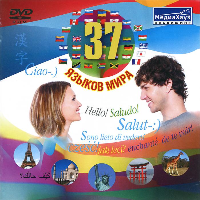 37 языков мира