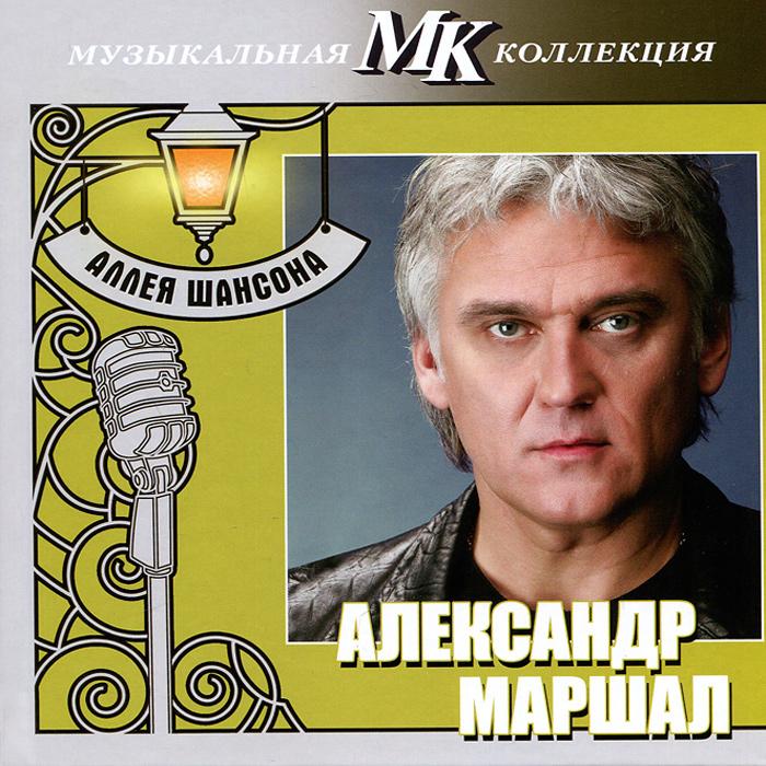 Александр Маршал. Аллея шансона 2012 Audio CD