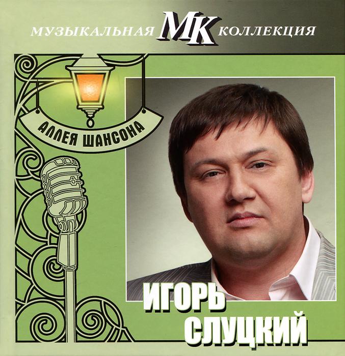 Игорь Слуцкий. Аллея шансона