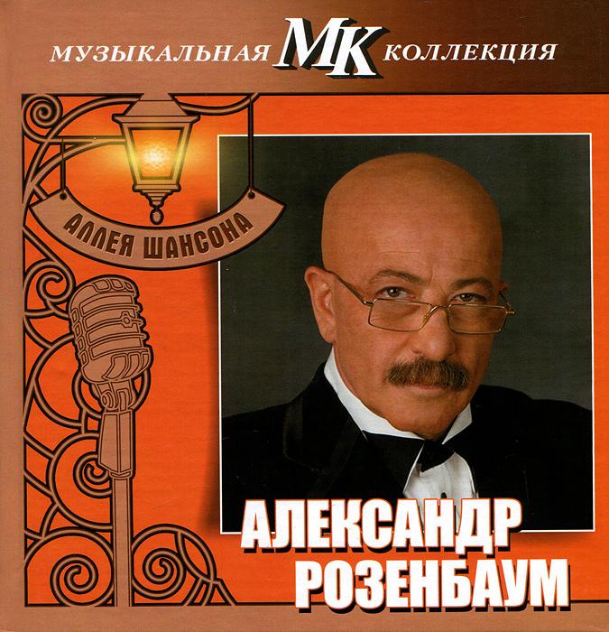 Александр Розенбаум. Аллея шансона