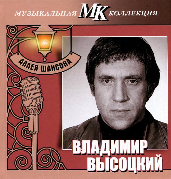 Владимир Высоцкий. Аллея шансона 2012 Audio CD