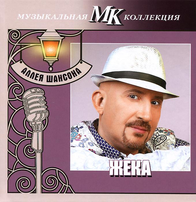 Жека. Аллея шансона 2012 Audio CD