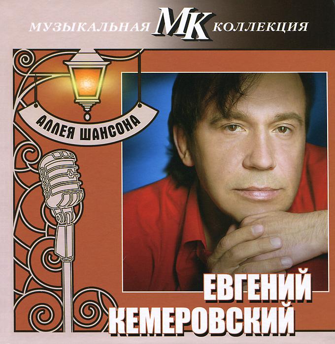 Евгений Кемеровский. Аллея шансона 2012 Audio CD