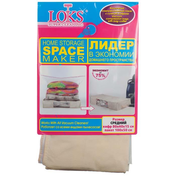 Пакет Loks Super Cleaning вакуумный в кофре, 100 x 50 смПакет вакуумный в кофре MIDDLE CH10 100*50(80*40*15)Вакуумный компрессионный пакет Loks Super Cleaning в текстильном кофре предназначен для компактного хранения одежды и постельных принадлежностей. Кофр-чемодан на молнии создает дополнительную защиту вещей от пыли, грязи, сырости, неприятных запахов и повреждений при транспортировке. Переполненные шкафы можно считать пережитком прошлого, благодаря вакуумному пакету Loks Super Cleaning, который экономит до 75% пространства в шкафах, дорожных сумках и чемоданах и обеспечивает комфортную транспортировку и хранение вещей.