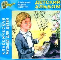 Классическая музыка для детей. Детский альбом 2001 Audio CD