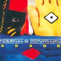Издание содержит буклет с текстами песен данного альбома.