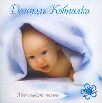 Даниэль Кобиалка. Мой сладкий малыш