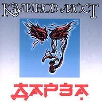Издание содержит буклет с текстами песен. Цифровой ремастеринг 1997 года.