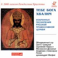 Zakazat.ru Избранные песнопения Русской Православной церкви. Тебе Бога хвалим