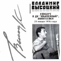 Владимир Высоцкий. Концерт в ДК `Юбилейный`, Ивантеевка. 23 января 1976 года