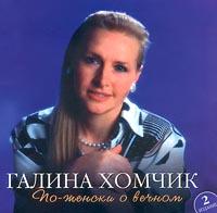 Галина Хомчик. По-женски о вечном