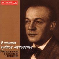 Zakazat.ru: Романсы и песни в исполнении С.Лемешева. Я помню чудное мгновенье