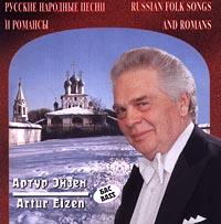 Старинные русские романсы (1-9). Русские народные песни (10-17).