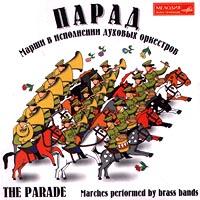 Парад. Марши в исполнении духовых оркестров