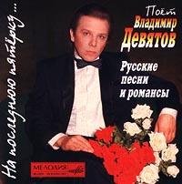 Владимир Девятов. На последнюю пятерку... Русские песни и романсы