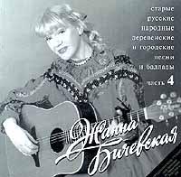 Старые русские народные деревенские и городские песни и баллады