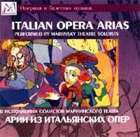Арии из итальянских опер