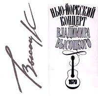 Нью-Йоркский концерт Владимира Высоцкого