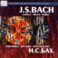 Иоганн Себастьян Бах. Знаменитые органные произведения