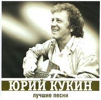 Юрий Кукин. Лучшие песни 2000 Audio CD