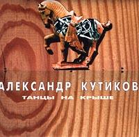 Александр Кутиков. Танцы на крыше
