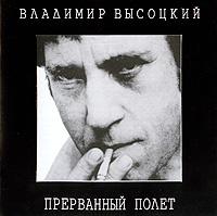 Владимир Высоцкий. Прерванный полет (2 CD) 1996 2 Audio CD