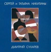 Сергей и Татьяна Никитины, Дмитрий Сухарев. Брич-Мулла