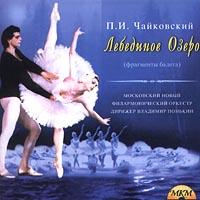 П.И.Чайковский. Лебединое Озеро (фрагменты балета). Московский новый филармонический оркестр. Дириже