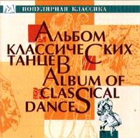 Альбом классических танцев