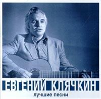 В комплект к компакт-диску входит буклет с текстами песен и аппликатурой аккордов.