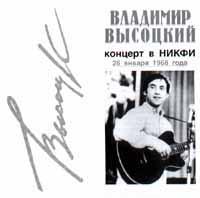 Владимир Высоцкий. Концерт в НИКФИ