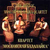 Настоящий компакт-диск явится прекрасным напоминанием о встречах с виртуозами квартета `Московская балалайка` и приглашением на его концерты, каждый из которых станет праздником для всех, кто любит народную музыку.