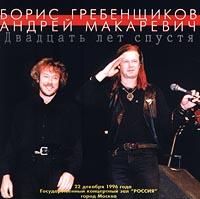 Запись сделана 22 декабря 1996 года, в Государственном концертном зале `РОССИЯ` города Москвы.