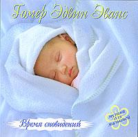 Прекрасное продолжение музыкальной трилогии Гомера Эванса - музыкальный бальзам для малышей и их родителей.