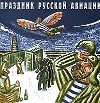Митьки. Праздник русской авиации