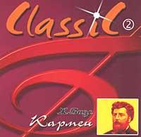 Ж.Бизе. Кармен. Диск 2 2001 Audio CD
