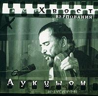 Хвост и АукцЫон. Верпования 2001 Audio CD