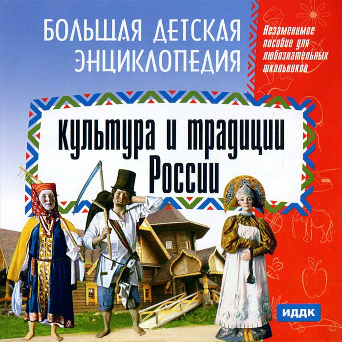 Большая детская энциклопедия. Культура и традиции России