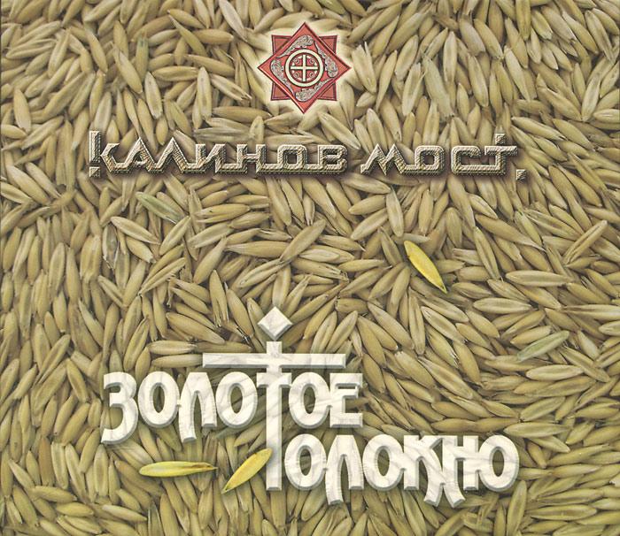 Издание содержит 28-страничный буклет с текстами песен на русском языке.