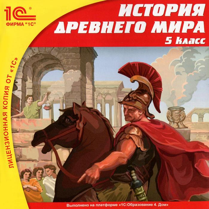 1С: Школа. История Древнего мира. 5 класс
