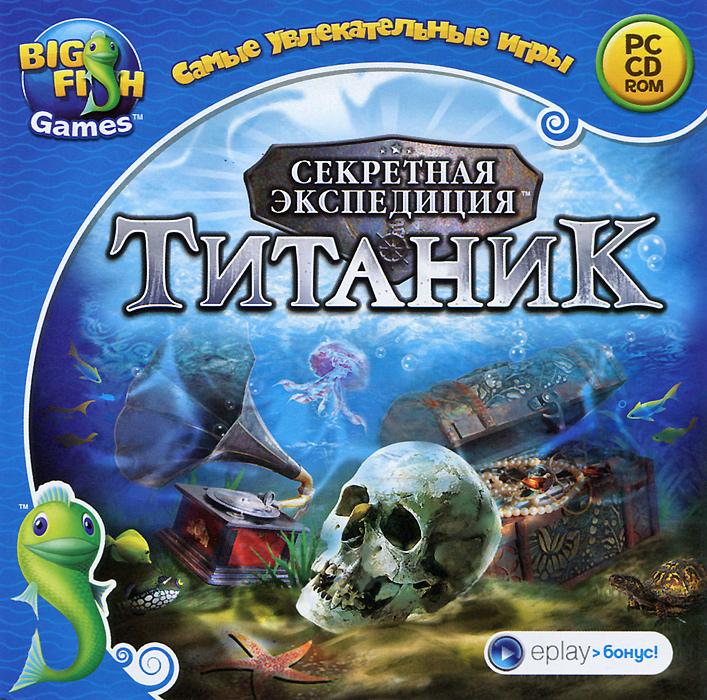 Самые увлекательные игры. Секретная экспедиция. Титаник