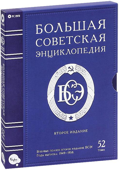 Большая Советская Энциклопедия. 2-е издание. 52 тома