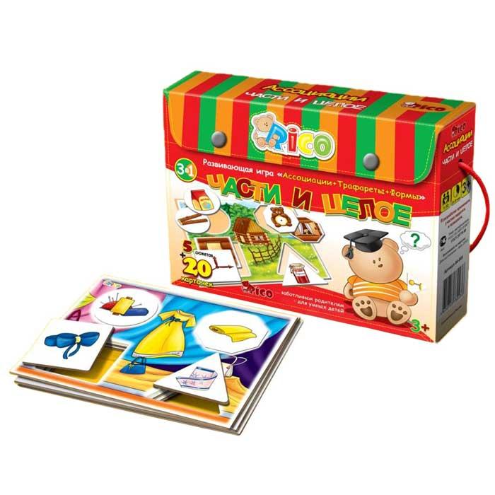 Развивающая игра Части и целое. 04-00504-005Развивающая игра Части и целое поможет ребенку научиться находить взаимосвязь между предметами и явлениями, разовьет наблюдательность, внимание и логическое мышление. Игра состоит из пяти больших прямоугольных карточек-трафаретов с сюжетами, в каждую из которых вставляется четыре маленьких фигурных карточки. К большой карточке с сюжетом нужно подобрать четыре вкладыша, которые должны подходить по сюжету карточки и вставляться в рамки в соответствии со своей формой. Большую карточку можно так же использовать в качестве трафарета. Подложите под нее чистый лист бумаги и обведите контур. Предложите ребенку вырезать фигуры и нарисовать в них свой вариант ассоциации к той или иной картине. Таким образом, малыш может вставлять вкладыши в рамки со своими рисунками.