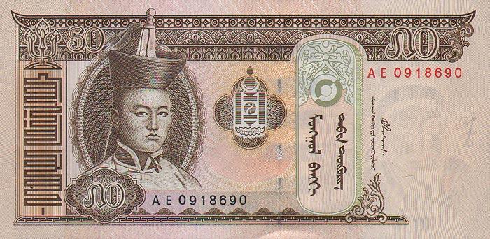 Банкнота номиналом 50 тугриков. Монголия, 2000 год