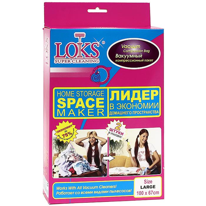 Пакет Loks Super Cleaning вакуумный, 100 x 67 см, 2 шт